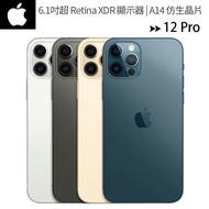 【256G】蘋果 Apple iPhone 12 Pro 6.1吋智慧型5G手機◆送20W充電器WK+螢幕保護貼+軍功殼