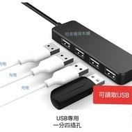 ~旺來現貨~ (通用型)本田 HRV專用 原車設計 一分四USB充電座   充電/讀取功能 USB充電器 可讀取