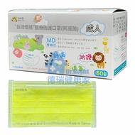 台灣優紙 成人平面醫療口罩 黃色 50入/盒 雙鋼印