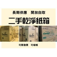 【二手乾淨紙箱】搬家紙箱 打包紙箱 尿布紙箱 寄件紙箱 收納紙箱 大紙箱 宅配紙箱