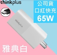 "LENOVO ""公司貨"" 原廠變壓器 65W TYPE-C USB-C 白色 ThinkPad X1 Yoga ThinkPad S1 S2 ThinkPad X1 Tablet EVO ThinkPad L480 L580 E480 E485 E580 E585 L380 X280 T480 T480s T580"