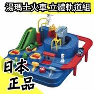 日本 GAKKEN 湯瑪士軌道大冒險 THOMAS小火車 軌道車 生日禮物【水貨碼頭】