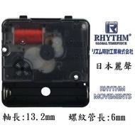 【麗聲機芯】日本機芯 附指針 掃秒 靜音 機芯 石英鐘機芯