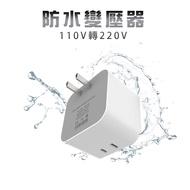 變壓器50W  110V轉220V升壓器 小功率電器台灣用 防水便攜  UMI優美純銅