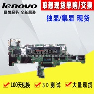 【現貨】聯想ThinkPad T450 T450S L450 T460筆記本主板 5代雙核 i3 i5 i7