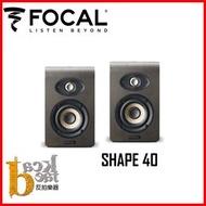 [ PA.錄音器材專賣 ] 法國製 FOCAL SHAPE 40 監聽喇叭 錄音室喇叭 專業監聽喇叭