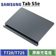 Samsung Galaxy Tab S5e/Tab S6  T720/T725/T860/T865  原廠充電座