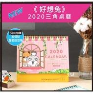 現貨快速出貨【好想兔】2020三角桌曆/有加購表情貼/蘿蔔筆
