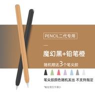 Applepencil2รุ่นปลอกปากกาปากกาแอปเปิ้ลรุ่น Apple pencil เคสป้องกัน ipencil สไตลัสที่สองปลายแหลมปากกาชุด iPad ปากกาแบบ capacitive กันลื่นป้องกันการสูญหายหมวกซิลิโคนบางชิ้นส่วน