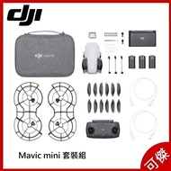 DJI Mavic Mini 折疊式迷你空拍機 暢飛套裝版  三軸雲台穩定 空拍機 飛機 無人機 2.7K 公司貨 有問有優惠  送超值好禮