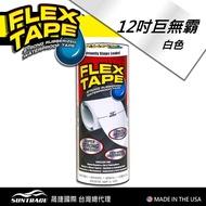 美國FLEX TAPE強固型修補膠帶 12吋巨無霸<美國製>