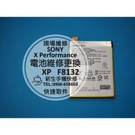 【新生手機快修】SONY X Performance 內置電池 電池膨脹 XP F8131 F8132 現場維修更換