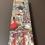 日本舞妓裁縫剪刀 (300mm)
