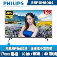 [福利品]【PHILIPS飛利浦】55吋4K HDR薄邊框聯網液晶+視訊盒55PUH6004