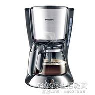 泡茶機 Philips/ HD7434美式全自動煮咖啡壺防滴漏咖啡機家用 小型