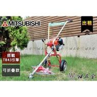 【高雄 W五金】出租*MITSUBISHI 三菱 TB43引擎 三輪 可折疊 推式割草機 推式除草機*日租800