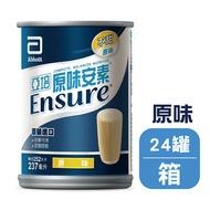 亞培安素 原味-237ml 罐裝24入/箱◆丞陽健康生活館◆