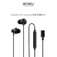 WiWU Earbuds 301 Lightning 線控耳機 (MFi) IP5級防水