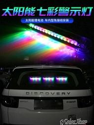 汽車太陽能爆閃燈防追尾燈裝飾燈警示燈霹靂游俠LED車內流水燈   color shop