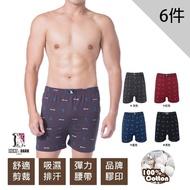 【LIGHT & DARK】超值6入-品牌風格100%精梳棉平口褲(超值6件組)