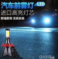 車燈   汽車LED霧燈改裝爆閃超亮防霧燈H8 H11 H3黃金眼 led雙色前霧燈泡父親節禮物