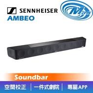 SENNHEISER 森海 AMBEO   SoundBar 家庭劇院 喇叭 【現場實品展示中】【麥士音響】