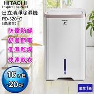【HITACHI 日立】一級能效18公升除濕機(RD-360HG)