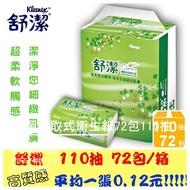 【衛生紙及老人尿布】舒潔抽取式衛生紙72包110抽