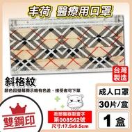 (任選8盒享9折)丰荷 雙鋼印 成人醫療口罩 (斜格紋) 30入/盒 (台灣製造 CNS14774) 專品藥局【2017597】