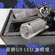 【2輪騎機】星爵G9 LED魚眼