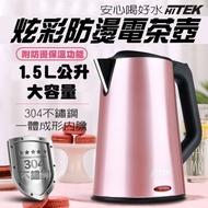 【HITEK】炫彩防燙保溫電茶壺-玫瑰金(WK-1530)【三井3C】