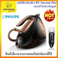Philips PerfectCare Elite Plus (GC9682/80) เตารีดแบบเครื่องแรงดันไอน้ำ แถมโต๊ะรองรีดผ้า ของแท้จาก PHILIPS
