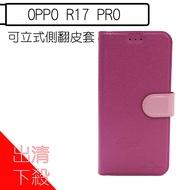 【下殺出清】MING JENN 側翻皮套 OPPO Oppo R17 Pro OPPO手機殼 手機