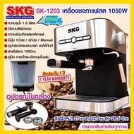 SKG เครื่องชงกาแฟ เครื่องชงกาแฟสด เครื่องทำกาแฟ เครื่องทำกาแฟสด เครื่องชงกาแฟอัตโนมัติ 1050W 1.6 ลิตร  รุ่น SK-1203 สีเงิน