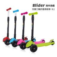 Slider 兒童三輪折疊滑板車XL1(淺藍/果綠/螢光粉/酷紅)★衛立兒生活館★