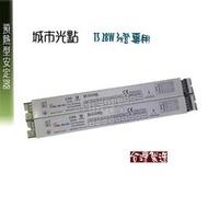 【城市光點】【T5安定器】台灣製造 預熱型電子式安定器 T5 28W*3燈專用 1對3 全電壓 CNS認證