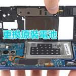 三星換電 NOTE 8 NOTE 9 NOTE 10+ 換電 S9+更換原裝電池 S8+即場換電