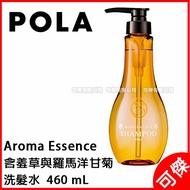 POLA aroma ess. gold  洋甘菊系列 460ml  洗髮乳 日本五星飯店用  原裝瓶非分裝瓶 日本代購