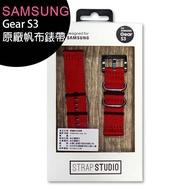 【特價出清】SAMSUNG Gear S3 原廠帆布錶帶
