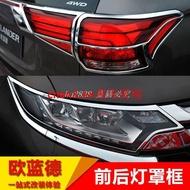 16-19款三菱 歐藍德Outlander 汽車燈罩框大燈裝飾框 歐藍德Outlander 改裝專用配件