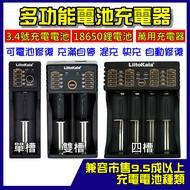 【現貨】LiitoKala 18650 鋰電池充電器 單槽 雙槽 四槽 多功能電池充電器 風扇電池充電器 3號電池充電器