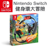 任天堂 Nintendo Switch 健身環大冒險 Ring Fit Adventure
