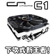 快睿 CRYORIG C1 下吹式 CPU 散熱器 ITX ATX 機殼適用