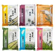 【新品特惠】 花蓮富麗香米(芋頭香米)&富麗有機糙米.有機白米.有機胚芽白米&富麗珍珠米&富麗生態米