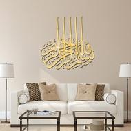 Wall Stickers Muslim Decoration Acrylic Mirror Stickers Arabic Islam Vinyl Decals God Allah Quran Mural Art Wallpaper