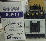 士林 電磁接觸器 S-P11 110V