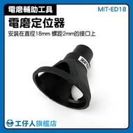 MIT-ED18 固定器 電磨固定器 電動工具 電木銑 雕刻機 銑刀座