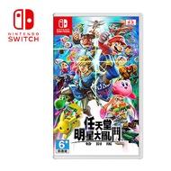 Nintendo Switch 【明星大亂鬥 特別版】 遊戲片-中文版