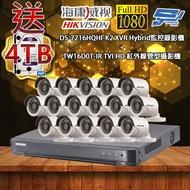 海康威視 優惠套餐DS-7216HQHI-K2 500萬畫素 監視主機+TW16D0T-IR 管型攝影機*16 不含安裝