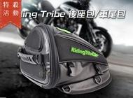 【尋寶趣】後座包 車尾包 可側背 跑車後靠背包 靠包 機車 重機 摩托車 檔車 PB-G-XZ-017